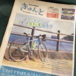 【ヘアドネーション】宮崎日日新聞さんのフリーペーパー「きゅんと」に掲載していただきました