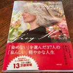 白髪染めをやめようかと思っている方におすすめの本!【グレイヘアという選択】【パリマダム グレイヘア スタイル】