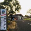 川崎フロンターレ 2019宮崎キャンプが綾町の錦原(にしきばる)運動公園で始まりました!