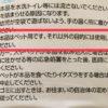 【猪肉・鹿肉の血抜き・保存】脱水シートの替わりに「ぺットシーツ」を使う!